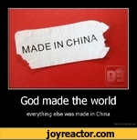 God made the worldeverything else was made in ChinaDe motivation, us